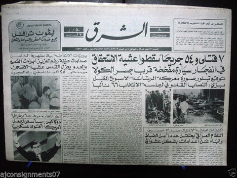Al Sharek {Cola Bridge, Beirut Car Bomb} Arabic Lebanese Newspaper 1988