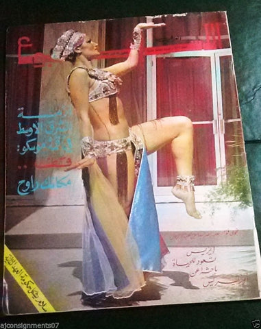 Arab Week الأسبوع العربي Belly Dancer Nagwa Fouad نجوى فؤاد Arabic Magazine 1972