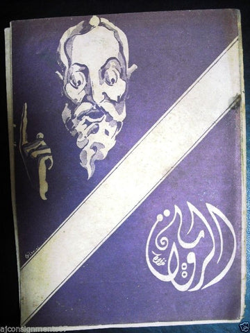"""Al Rewaya"" مجلة الرواية Arabic Egyptian Magazine #5 Year: 1937"