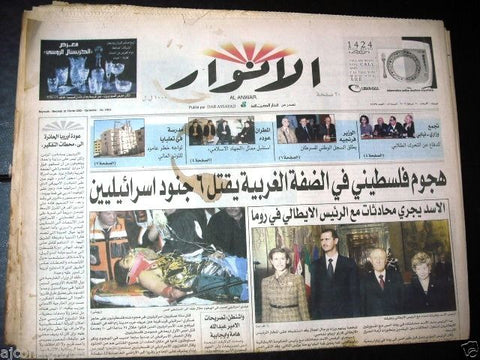 El Anwar جريدة الأنوار Arabic Lebanese Newspaper {Bashar al-Assad} 2002 Feb 20