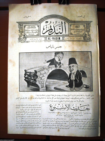 Al Nadim جريدة النديم Arabic Vintage Lebanese Newspapers 1927 Vol 2 Issue # 9