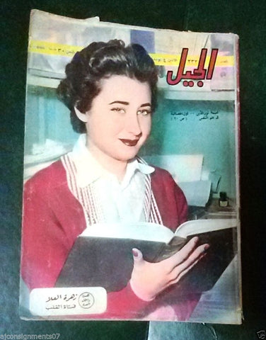 Al Guil الجيل Arabic #232 Egyptian Magazine 1956