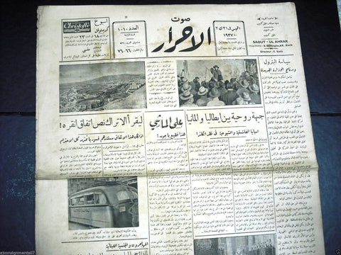 Saout UL Ahrar جريدة صوت الأحرار Arabic Vintage Lebanese Newspapers 21 Jan. 1937