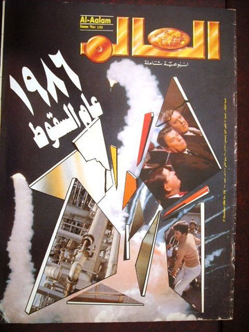 "Al Aalam ""The World"" Arabic Political Magazine Iraq Baghdad 1980s"