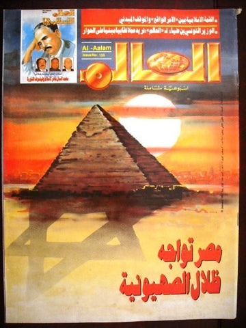 Al Aalam Arabic Politics Arab Egyptian Magazine 1987