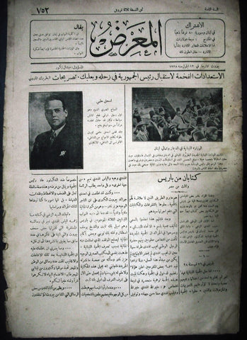 """AL Maarad"" جريدة المعرض Arabic Vintage Lebanese Newspaper 1928 Sep. 12"