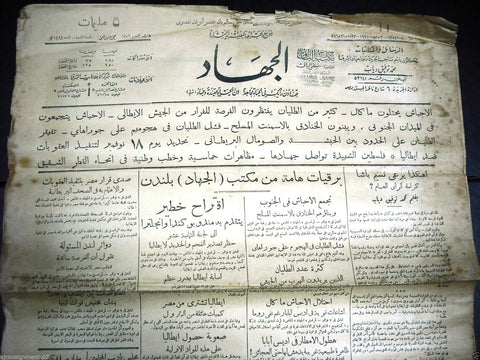 """AL Guihad"" جريدة الجهاد Arabic Vintage Egyptian Nov. 3 Newspaper 1935"