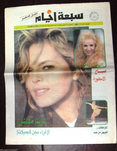{Sabah} صباح Arabic Tv Guide Lebanese by Al Safir #55 Newspaper 1994