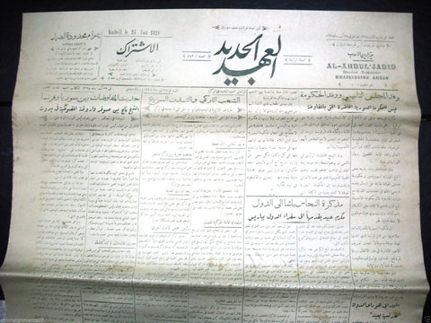Al Ahdul' Jadid جريدة العهد الجديد Arabic Vintage Syrian Newspapers 1928 Aug. 24