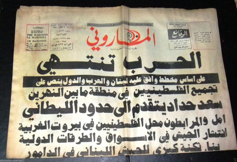 The Maronite الماروني Lebanese 1st Year #19 Christian Arabic Newspaper 1980