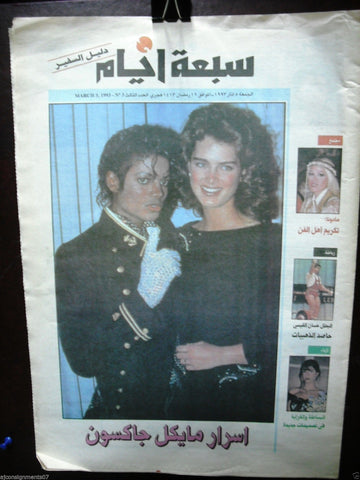 Michael Jackson Secrets Arabic Tv Guide Lebanese by Al Safir Newspaper 1993