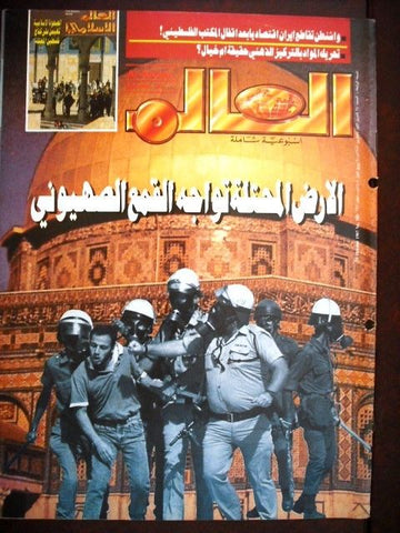 "Al Aalam ""The World"" Arabic Political Egyptian Magazine Iraq 1987"