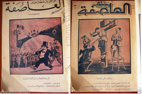Al Asifa (The Storm) Lebanese Arabic 20 x Newspaper Album 1932/1933