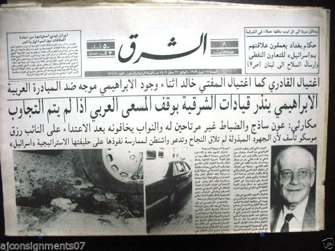 Al Sharek الشرق {Nazim Al-Kaderi Assassinations} Arabic Lebanese Newspaper 1989
