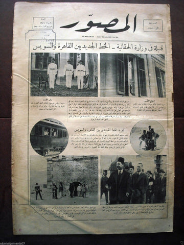 """Al Mussawar المصور Arabic Egyptian Newspaper #354 Hard to Find 1931"