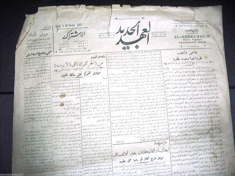 Al Ahdul' Jadid جريدة العهد الجديد Arabic Vintage Syrian Newspapers 1929 Feb 26