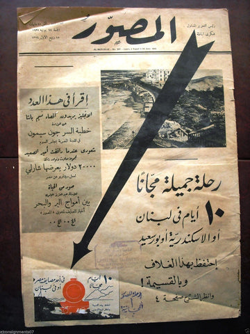 """Al Mussawar المصور Arabic Egyptian Newspaper #557 Hard to Find 1935"