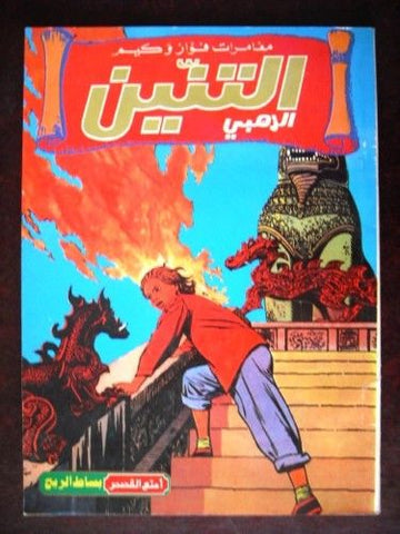 Vintage The Golden Dragon Arabic Comics Book Bissat Reh