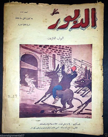 Ad Dabbour #507 الدبور Vintage Lebanese Arabic Newspaper 1934