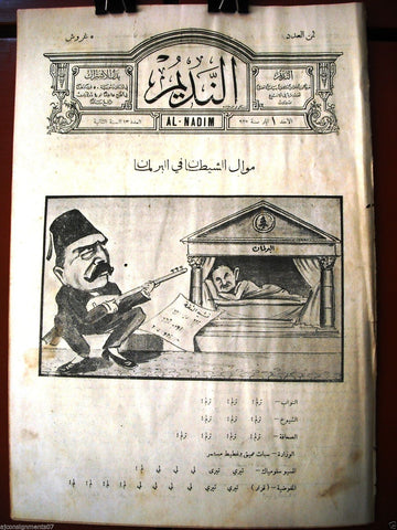 Al Nadim جريدة النديم Arabic Vintage Lebanese Newspapers 1927 Vol 2 Issue # 13