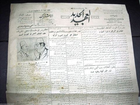 Al Ahdul' Jadid جريدة العهد الجديد Arabic Vintage Syrian Newspapers 1929 Apr. 27