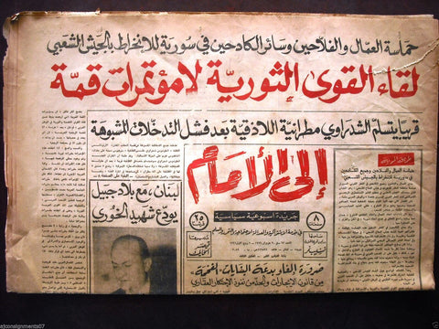 """Ela Al Amam"" جريدة إلى الأمام  Arabic Vintage Lebanese # 63 Newspaper 1966"