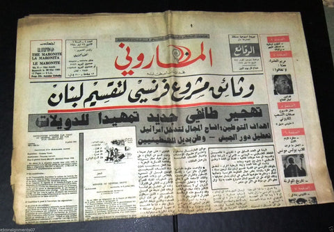 The Maronite الماروني Lebanese 1st Year #4 Christian Arabic Newspaper 1980