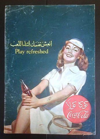 "Coca Cola 11""x16"" Egyptian Magazine Arabic Full Page Colored Adverts Ads 50s"