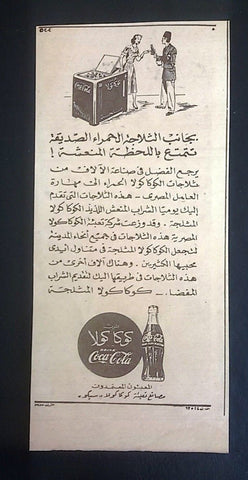 "Coca Cola 4""x9"" Egyptian Magazine Arabic Orig. Illustrated Adverts Ads 50s"