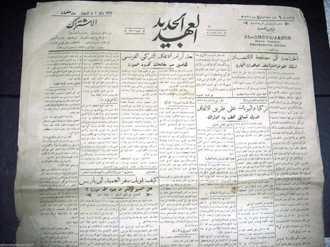 Al Ahdul' Jadid جريدة العهد الجديد Arabic Vintage Syrian Newspapers 1929 June 8