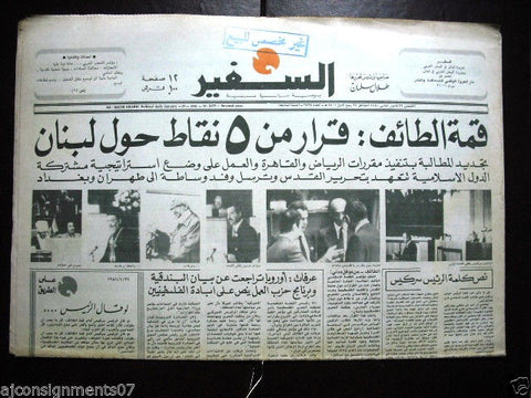 As Safir جريدة السفير Vintage Lebanese Arabic Newspaper Jan. 29, 1981