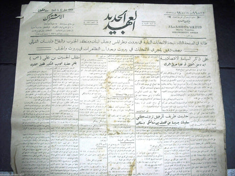Al Ahdul' Jadid جريدة العهد الجديد Arabic Vintage Syrian Newspapers 1929 June 17
