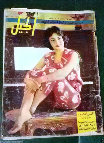 Al Guil الجيل  Arabic #437 Egyptian Magazine 1960