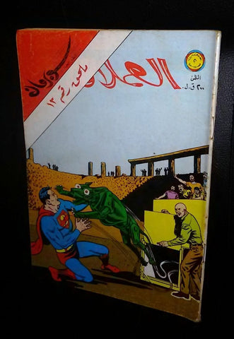 Superman Lebanese Vintage Arabic العملاق ملحق Comics 1980 No. 12 سوبرمان كومكس