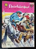 Bonanza بونانزا كومكس Lebanese Original Arabic # 4 Comics 1966