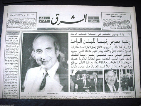 Al Sharek {President Rene Moawad Death} Arabic Lebanese Set of 16 Newspaper 1989