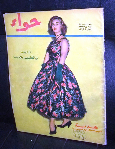 Al Hawaa Arabic Vintage Women Fashion Magazine #80 Lebanese Beirut 1958