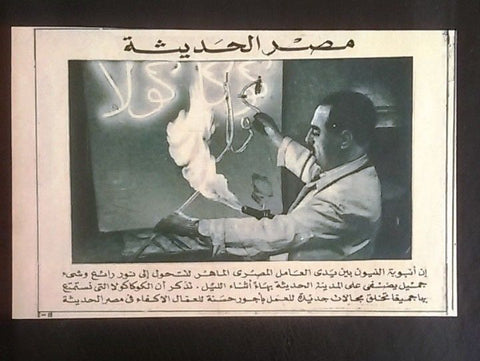 "Coca Cola 6""x4"" Egyptian Magazine Arabic Orig. Illustrated Adverts Ads 1950s"