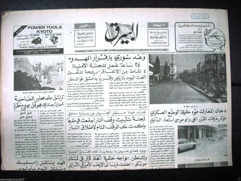 Al Bayrak جريدة البيرق {Tripoli, North Civil War} Arabic Lebanese Newspaper 1980