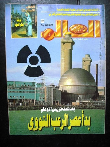 "Al Aalam ""The World"" Arabic Political Egyptian Vintage Magazine 1986"
