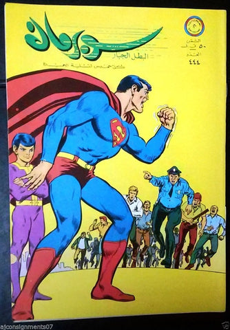 Superman Lebanese Arabic Original Comics 1972 No.444 سوبرمان كومكس