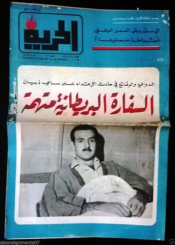 Al Hurria مجلة الحرية Arabic Politics # 322 Magazine 1966