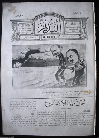 Al Nadim جريدة النديم Arabic Vintage Lebanese Newspapers 1927 Vol 2 Issue # 12