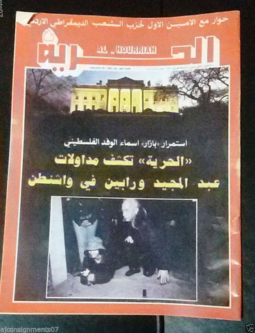 Al Hurria مجلة الحرية Arabic Politics # 1420 Magazine 1990