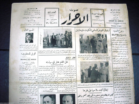 Saout UL Ahrar جريدة صوت الأحرار Arabic Vintage Lebanese Newspapers 6 June 1935