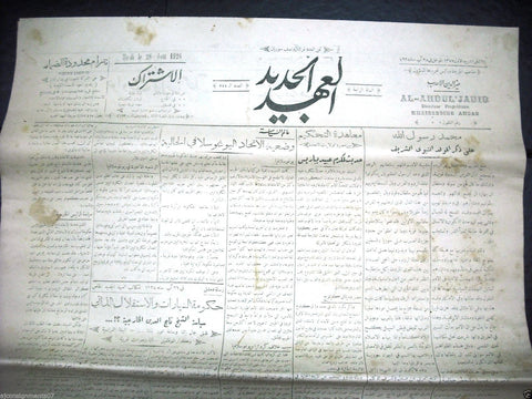 Al Ahdul' Jadid جريدة العهد الجديد Arabic Vintage Syrian Newspapers 1928 Aug. 28