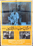 Ismal Yasin Meet Frankenstein اسماعيل ياسين يقابل فرانكشتاين Egyptian Arabic Film Poster R70s