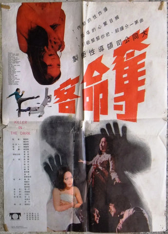 Killer in the Dark {Pailot Chaising, San Hui} Original Japanese Movie Poster 70s