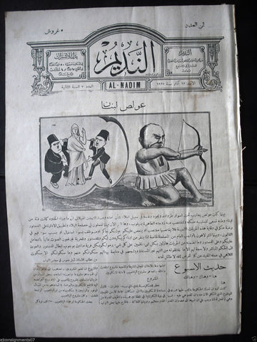 Al Nadim جريدة النديم Arabic Vintage Lebanese Newspapers 1927 Vol 2 Issue # 7