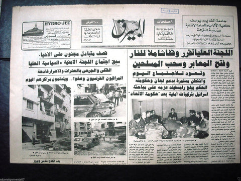 Al Bayrak جريدة البيرق {Beirut Civil War} Arabic Lebanese Newspaper 1984
